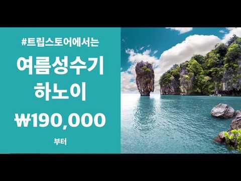 휴가 성수기 해외여행지 최저가 간편비교!