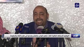 اتهامات للنواب بالفشل في إسقاط اتفاقية غاز الاحتلال - (20/1/2020)
