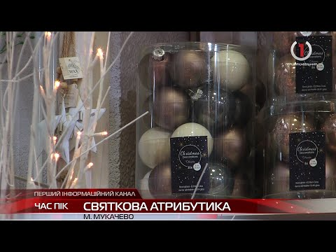 Святкова атрибутика: мукачівці готуються до новорічних свят