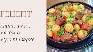 VLOG Рецепт картошки с мясом в мультиварке Рецепт Картошка с мясом Мультиварка REDMOND
