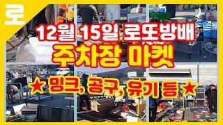 12월 15일 ~ 로또방배 주차장 마켓 ~ 밍크코트, …