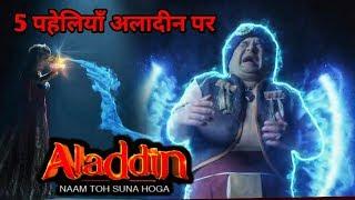 Aladdin Naam To Suna Hoga   5 Pahelian For Aladdin    Aladdin Naam To Suna Hi Hoga   Ep. 425