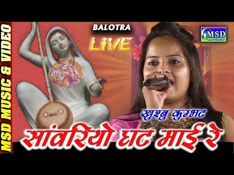 Sawariyo Ghat Maai Re ::Krishna Bhakti Bhajan ; Sing.* Khushbu Kumbhat *