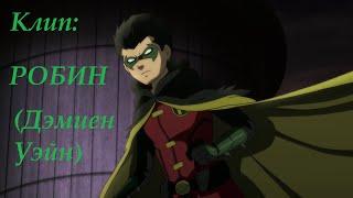 Клип: Робин (Дэмиен Уэйн)