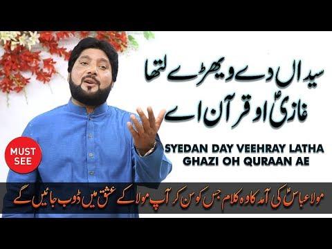 Qasida - Syedan Day Veehray Latha Ghazi Oh Quraan Ae - Afzal Jamal - 2018