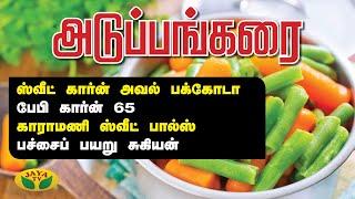 பேபி கார்ன் 65 | காராமணி ஸ்வீட் பால்ஸ் | பச்சைப் பயறு சுகியன் | ஸ்வீட் கார்ன் அவல் பக்கோடா | Jaya Tv