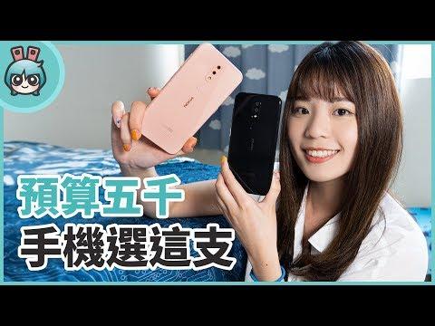 價格超甜!『 Nokia 4.2 』粉嫩外型及多項功能實測開箱 新台幣五千元有找!