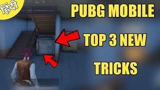Only 0.1% People Know This Tricks ! Pubg mobile Top 3 New Tips And Tricks Hindi