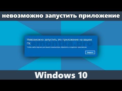 видео: Невозможно запустить это приложение на вашем ПК в windows 10