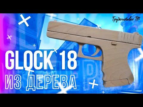 Как сделать Glock-18 из дерева