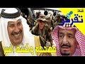والله ما قصرت #حمد_بن_جاسم  يحرج الملك سلمان ويكشف سر القوات الامريكية التي وصلت للمملكة
