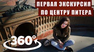 Экскурсия 360° по Дворцовой площадиВиртуальная экскурсияВсе об истории Дворцовой площади.