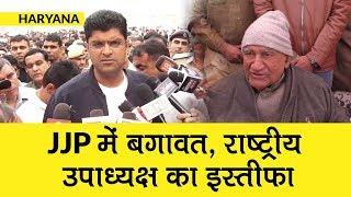 JJP के राष्ट्रीय उपाध्यक्ष Ramkumar Gautam का इस्तीफा, Dushyant Chautala पर लगाए बड़े आरोप | Haryana