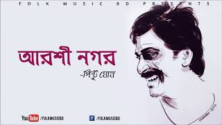 Lalon Song   Arshi Nogor by