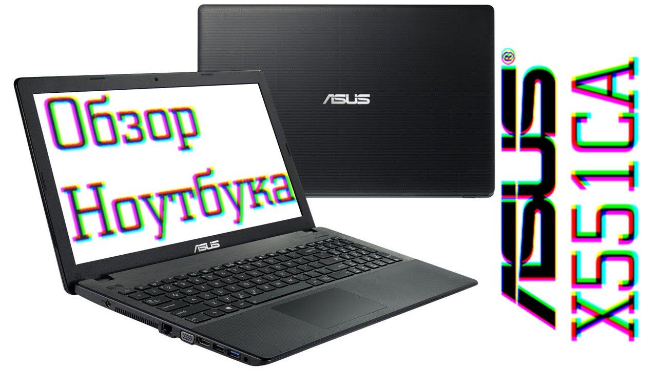 Подробные характеристики ноутбука asus f553ma, отзывы покупателей, обзоры и обсуждение товара на форуме. Выбирайте из более 3 предложений в проверенных магазинах.