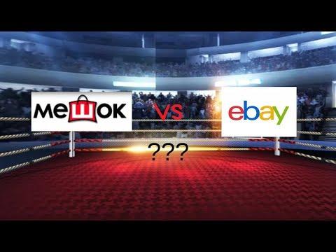 Сравнение аукциона Мешок и Ebay | плюсы и минусы | где торговать из Россиии