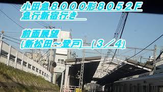 小田急8000形8052F 急行新宿行き 前面展望(新松田~登戸) (3/4)