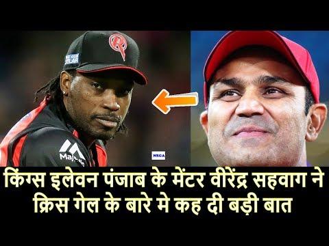IPL 11 2018 : ipl team Kings XI Punjab mentor Virender Sehwag said about Chris Gayle.