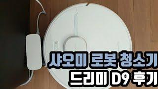 [로봇청소기 리뷰] 샤오미 드리미 D9