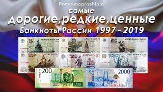 САМЫЕ ДОРОГИЕ, РЕДКИЕ И ЦЕННЫЕ БАНКНОТЫ РОССИИ 1997-2019!