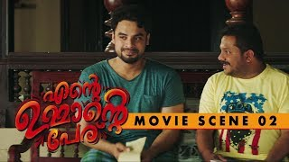 Ente Ummante Peru Movie Scene 2 | Tovino | Urvashi | Hareesh Perumanna | Jose Sebastian |Anto Joseph