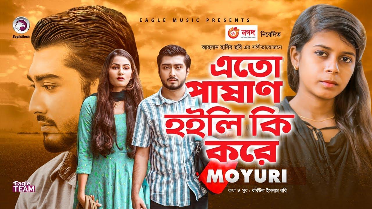 Eto Pashan Hoili Ki Kore | Moyuri | Bangla new Song 2020 | Official Video | Eagle Music