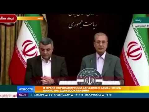 ILNA: Замминистра здравоохранения Ирана заражен коронавирусом
