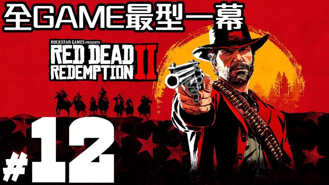 2018-12-15 電玩角落頭 Gaming Kongner 2200 米加心事台 2330 Red Dead Redemption 2