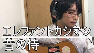 昔の侍 エレファントカシマシ 弾き語り フル cover 弾き語り 歌詞付き ...