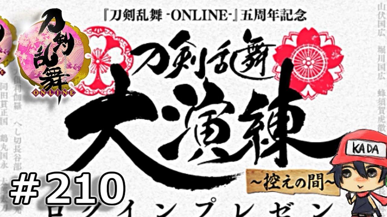 イケメン乱舞!『刀剣乱舞』実況プレイ 210【KADA】