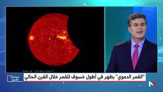 """دردشة صباحيات الأخبار.. العالم العربي أفضل مكان لمشاهدة """"القمر الدموي"""" الليلة"""