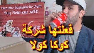 حزب البديل و شركة كوكا كولا في صراع قوي و شرس على مواقع التواصل الإجتماعي في ألمانيا