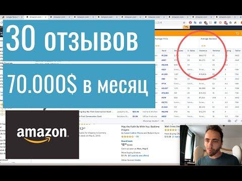Как найти прибыльную нишу для продажи на Amazon за 30 минут.