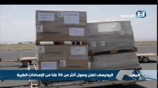 اليونيسف تعلن وصول أكثر من 36 طناً من الإمدادات الطبية إلى اليمن