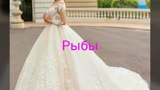 Какое ты свадебное платье по знаку зодиака.