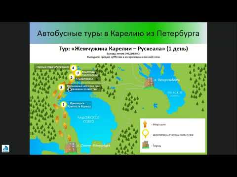 Экскурсионные туры в Карелию - автобусные туры из Санкт-Петербурга / АЛЕАН /