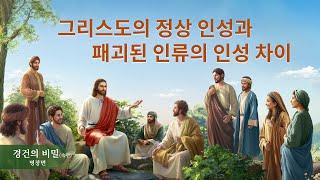 복음 영화「경건의 비밀 (속편)」명장면(3)성육신하신 하나님과 패괴된 인류의 실질적인 구별