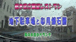栃木県庁「展望レストラン&地下駐車場」四月懐石膳
