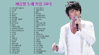이승철 노래모음 BEST 50곡 연속듣기, 보고듣는 소울뮤직TV