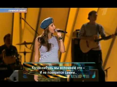 Песня Настя Крайнова - Мы за ценой не постоим(Военная Песня к 9 мая) в mp3 192kbps