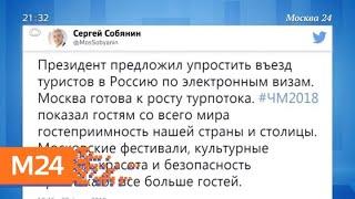 Москва готова к росту турпотока – Собянин - Москва 24