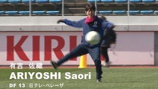 なでしこジャパン有吉佐織選手からファン・サポーターの皆様へ
