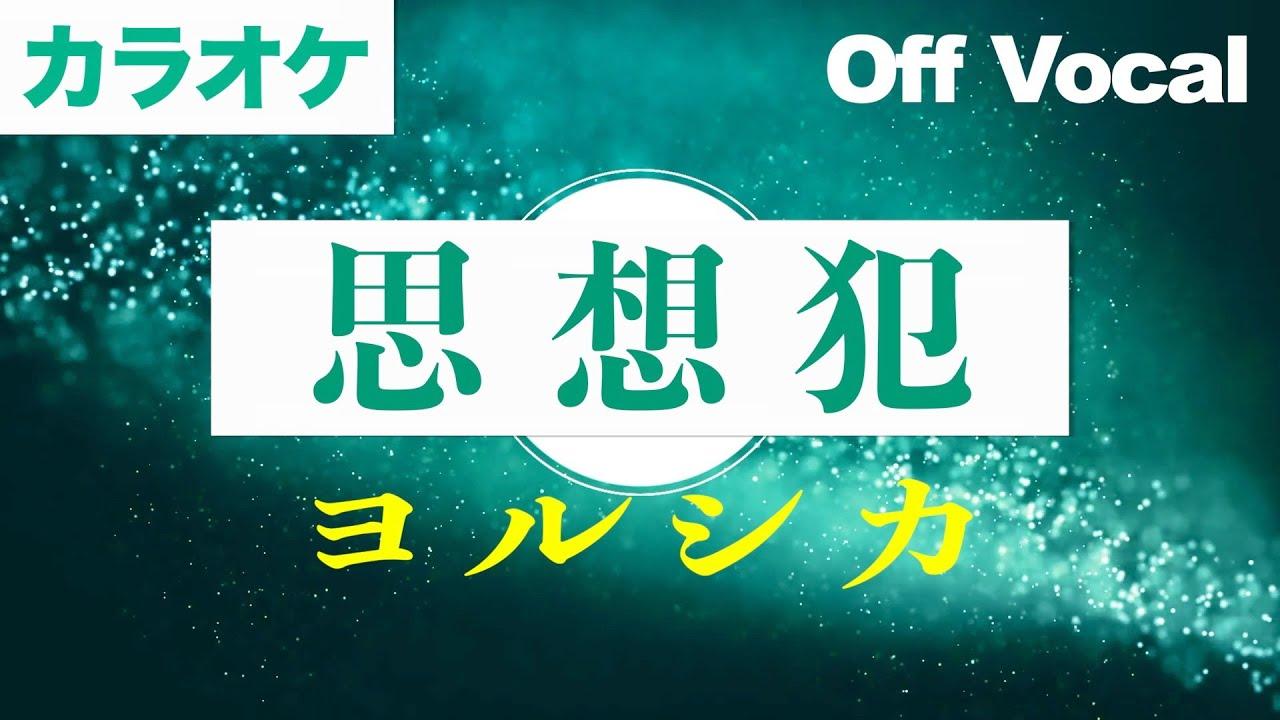 【生音カラオケ】思想犯 / ヨルシカ 【Off Vocal】