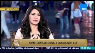 البيت بيتك - عضو اتحاد تنس الطاولة : 16 دولة عربية تشارك فى بطولة تنس الطاولة