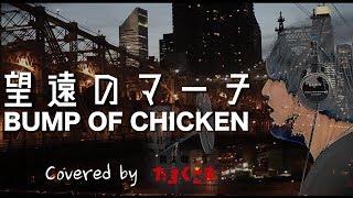 【デブが歌う】望遠のマーチ - BUMP OF CHICKEN  うた:たすくこま【妖怪ウォッチ ワールド CM曲】