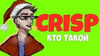 КТО ТАКОЙ CRISP (Ответы на вопросы)