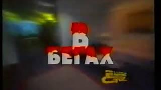 В бегах (Невинная мишень) / Fugitive X: Innocent Target (1996) VHS трейлер (перевод Ю.Сербин)