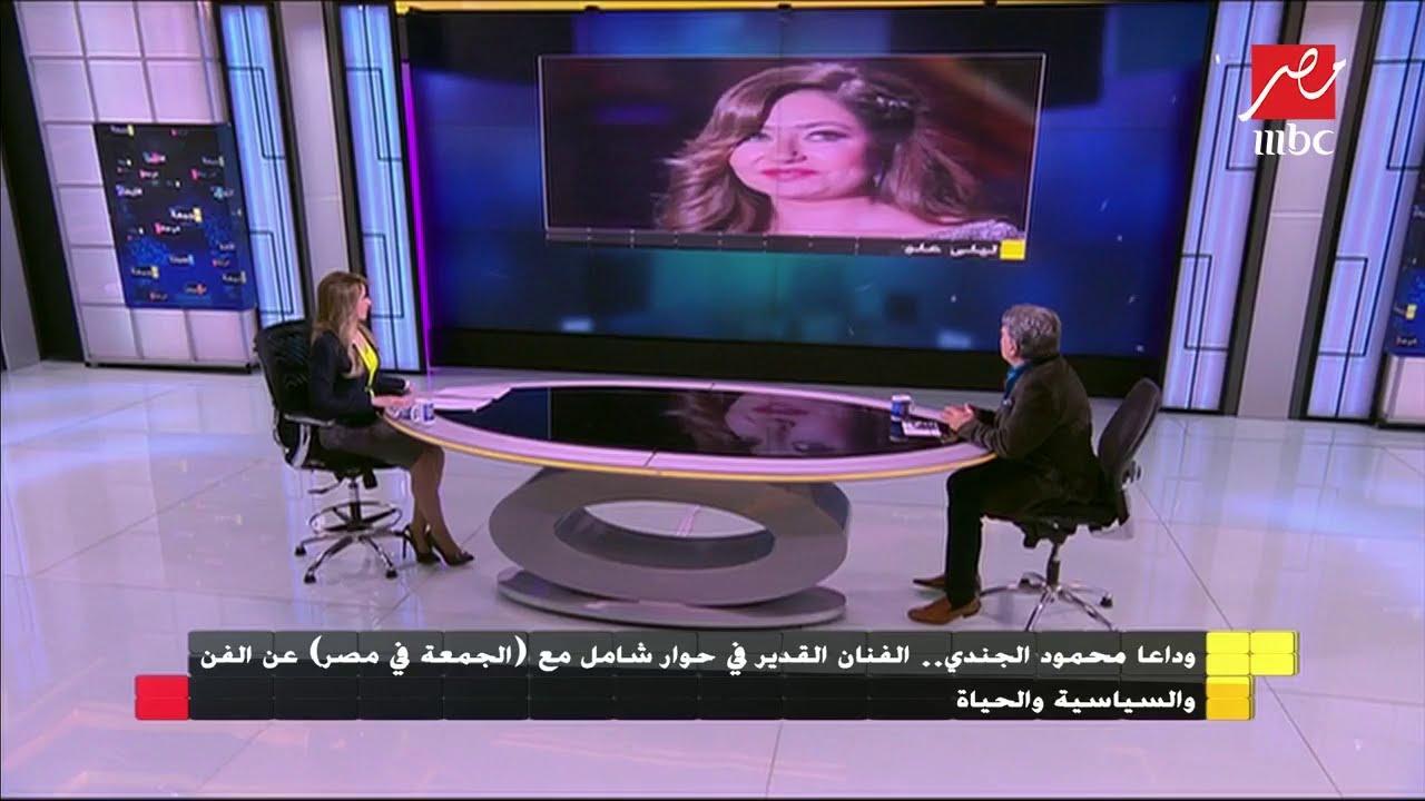 ماذا قال الفنان محمود الجندي عن الفنانة ليلي علوي؟ ونصيحته لـ ياسمين صبري