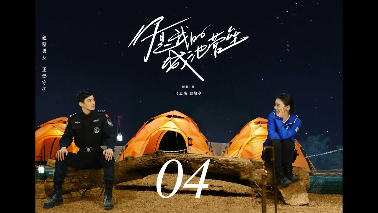 Download =ENG SUB= 你是我的城池營壘 You Are My Hero 04 馬思純 白敬亭 CROTON MEGAHIT Official