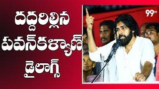 Pawan Kalyan Powerful Dialogues in Dowleswaram Speech | Janasena Porata Yatra | 99TV Telugu
